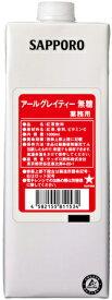 サッポロ アールグレイティー 無糖 (業務用) 1000ml×6パック