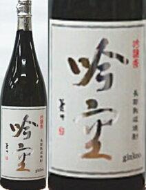 吟空(ぎんくう) 吟醸焼酎 25度 1800ml