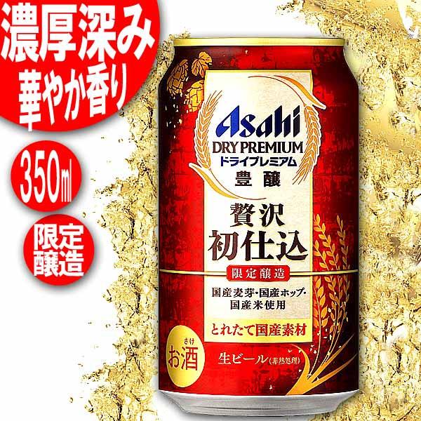 値下げ×24 濃厚深み 華やか香 2016年12月限定醸造ドライプレミアム アサヒ 豊醸 贅沢初仕込 缶ビール 350ml×24本 【代引き不可商品】代引きでのご注文は自動キャンセルとなりますのでご注意ください