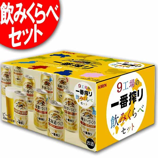 全国9工場一番搾りが飲める キリン 9工場の一番搾り ビール 飲みくらべセット 缶350ml×12本 K-NJI5 1612 ※同品4セット(48本)まで1個口送料で出荷できます。beer