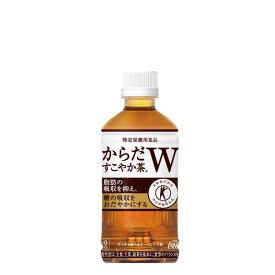 【送料無料】【代引き不可】日本初、1本で2つの働きをもつ特定保健用食品の無糖茶 植物由来の食物繊維の働きにより、脂肪の吸収を抑え、糖の吸収をおだやかにする すっきりとした味わいで、どんな食事にもよく合う 【1ケース からだすこやか茶w 350mlPET×24本入り】