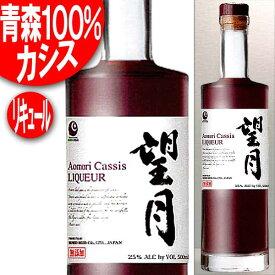 青森県産カシス100% Aomori Cassis 望月 あおもりカシス リキュール 25度 500ml 本坊酒造