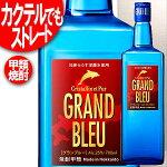 衝撃放出!グランブルー25度700mlGrandBleu知床らうす深層水甲類焼酎合同酒精※同品12本まで1個口送料で出荷できます。※在庫なくなり次第終了となります。