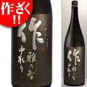 作 雅乃智 純米大吟醸 中取り 1800ml ざく みやびのとも 日本酒 1.8 ※クール便必須となります ※ラベルが変ることがあります