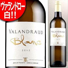 ヴァランドロー ブラン [2012]年 白 750ml(フランス ボルドー・ワイン)