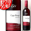 KWV ケープ・ルージュ 赤 750ml(南アフリカ・ワイン) KWV