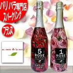 パリのバラ専門店aunomdelaroseスパークリング・ワイン白ロゼ750ml×計2本セットd1704(フランスローズナンバー)