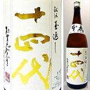 十四代 本丸 ほんまる 秘伝玉返し 特別本醸造 1800ml 日本酒 清酒 1.8L ※無地外箱での配送となります。