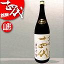詰め日2018年9月 十四代 大吟醸 酒未来 1800ml 日本酒 清酒 1.8L ※無地外箱での配送となります。