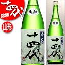 2019年8月瓶詰 十四代 吟撰 生詰 吟醸酒 1800ml 日本酒 清酒 1.8L ※無地箱配送 要冷蔵