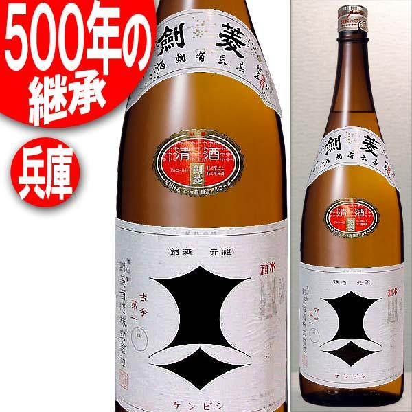 500年の継承 剣菱 1800ml 清酒 日本酒 1.8L ※リサイクル外箱(他銘柄等)での配送となります。