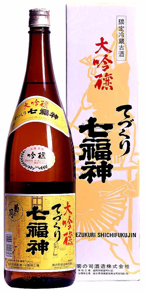 大吟醸 てづくり 七福神 1800ml 菊の司酒造(岩手県、きくのつかさ) 1.8 【お取寄せ品】2〜3週間かかることがあります。