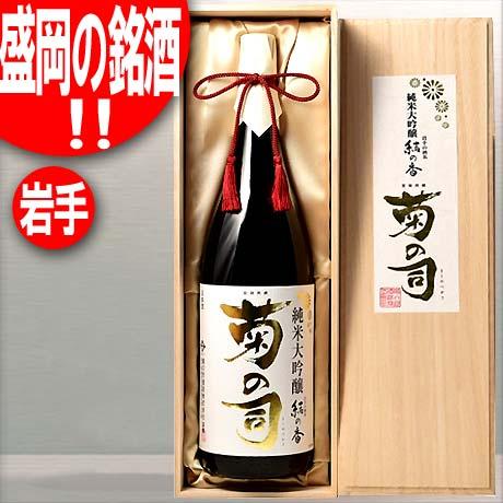 菊の司 純米大吟醸 結の香仕込 桐箱付き 1800ml きくのつかさ ゆいのかじこみ 日本酒 清酒 1.8L