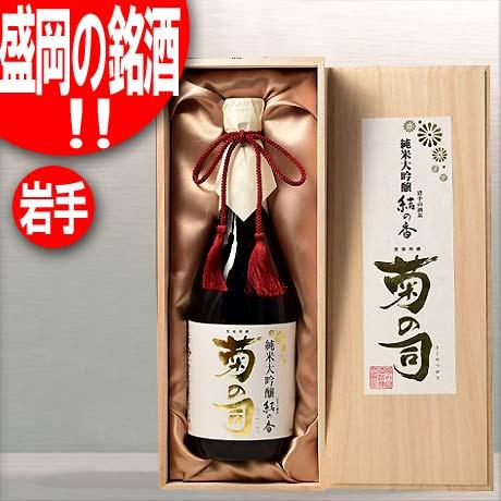 菊の司 純米大吟醸 結の香仕込 桐箱付き 720ml きくのつかさ ゆいのかじこみ 日本酒 清酒