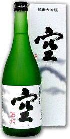 限定品 蓬莱泉 空 純米大吟醸 ほうらいせん くう 専用化粧箱付き 720ml