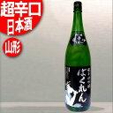 製造2017年2月 黒ばくれん 超辛口 吟醸 生酒 1800ml 亀の井酒造(山形) 日本酒 清酒 1.8L ※リサイクル外箱(他銘柄等)での配送となります。