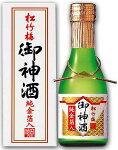 松竹梅御神酒おみき純金箔入り箱・水引付180ml