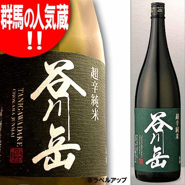 群馬の地元銘柄 谷川岳 超辛口 純米 1800ml 永井酒造 1.8