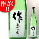 作 恵乃智 純米吟醸酒 ざく めぐみのとも 720ml 日本酒 ※リサイクル外箱(他銘柄等)での配送となります。