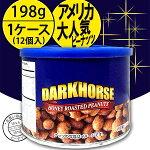 ×12【送料無料】北海道・九州・沖縄は別途送料ダークホースハニーローストピーナッツ198g×12個賞味期限2018年5月4日【代引き不可】代引きでのご注文はキャンセルとなりますのでご注意ください。