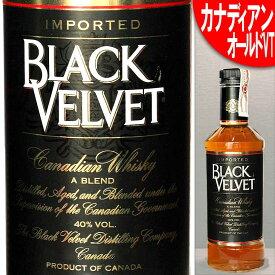 ブラック・ベルベット Black Velvet 40度 375ml(ブレンデッド カナディアン・ウイスキー) ※同品24本まで1個口送料可能 (多少ラベルすれ、切れあり)