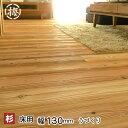 杉フローリング・節あり15×130×1900mm 10枚入・1束 うづくり仕上げ・本実突付加工・ エンドマッチ加工木材 床板 …