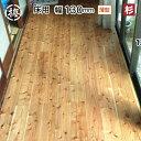 杉フローリング(床材)節あり (11×130×1985mm 12枚 1束 ●本実突付加工 木材 床板 日曜大工に