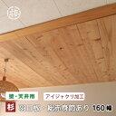 杉 羽目板(壁・天井材)総赤身節あり(11×160×1985mm 10枚入り) 3束セット(30枚セット)●アイジャクリ加工杉板…