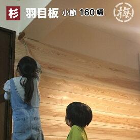 杉 羽目板(壁・天井材)小節(11×160×1985mm)10枚入り 1束本実目透し加工 木材 板 日曜大工DIYに