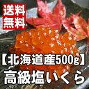 【送料無料】北海道産の高級塩いくら500g【あす楽】
