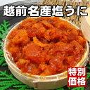 【日本三大珍味!究極の贅沢品!】濃厚かつ磯の香り満点♪越前名産塩うに