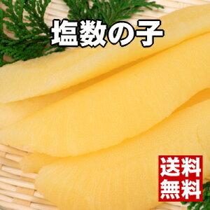 【ギフトに最適!化粧箱入り】北海道ヤマカの塩数の子500g(中サイズ)【SS10P03mar13】