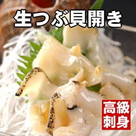 【お刺身用・寿司用開き】噛めば噛むほど旨みが増す生つぶ貝2L500g【ツブ貝】【寿司ねた】