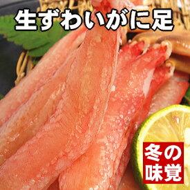 【包丁いらず!簡単調理♪】極上生ずわいがに足たっぷり30本【あす楽】