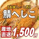 【お試し】福井で人気爆発!鯖のへしこ1本です【あす楽】【楽ギフ】