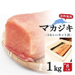 マカジキ 1kg 1キロ 鮮魚 直送 冷凍 魚 切り身 骨抜き 骨なし 刺身 さしみ お刺身 おかず 海鮮 海鮮丼 手巻き寿司 お取り寄せ 取り寄せ グルメ お取り寄せグルメ