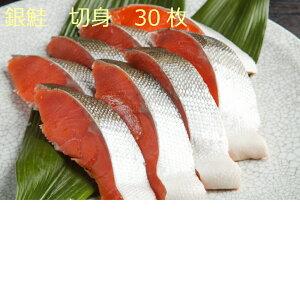 チリ産 養殖 銀鮭 1尾 約2.5k 切り身 25〜27切れ (加熱用) サケ 鮭 シャケ しゃけ 銀鮭切り身 鮭 切り身 冷凍 魚 おかず 大量 まとめ買い 取り寄せ お取り寄せ お取り寄せグルメ