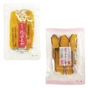 """茨城県産さつまいも100%使用氷温熟成干し芋 """"姫はるか""""""""皮付きシルクスイート""""各種2パック・合計4パックセット(着色料・保存料完全無添加、無加糖)"""