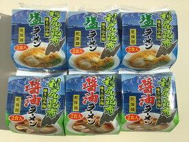 自然乾燥北海道利尻昆布ラーメン塩味6食・�碵油味6食