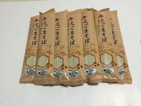 えごまそば 無添加 北海道 自然乾燥10袋約20人前安心安全 只今、当社の1番人気商品です。お祝い お返し ご褒美 お礼 プレゼント 贈り物そば 蕎麦 乾麺 えごま 通好み そば通 お中元 長寿