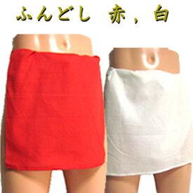 ふんどし(褌) 【白】【赤】【男性用 女性用】【クラシックパンツ】