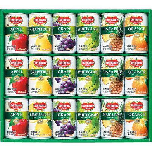 【送料無料】デルモンテ100%果汁飲料ギフト KDF-20(160g缶×18本入)※応募はがき添付なし