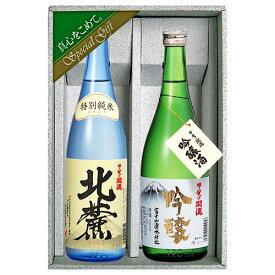 【お取り寄せ】甲斐の開運 特別純米酒(北麓)・吟醸酒セット 各720ml ギフトボックス入