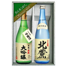 【お取り寄せ】甲斐の開運 大吟醸酒・特別純米酒(北麓)セット 各720ml ギフトボックス入