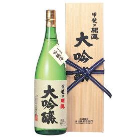 【お取り寄せ】甲斐の開運 大吟醸酒(木箱入) 1800ml