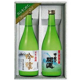 【お取り寄せ】甲斐の開運 吟醸酒・純米酒セット 各720ml ギフトボックス入
