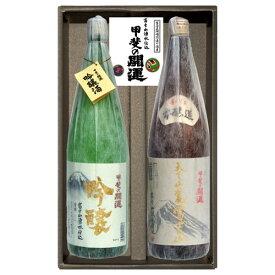 【お取り寄せ】甲斐の開運 吟醸酒・本醸造酒(天下山麓富士の山)セット 各1800ml ギフトボックス入
