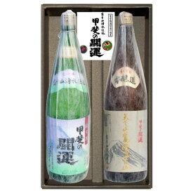 【お取り寄せ】甲斐の開運 純米酒・本醸造酒(天下山麓富士の山)セット 各1800ml ギフトボックス入