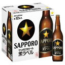 【送料無料】★サッポロ生ビール黒ラベル大びん12本入 BNK12