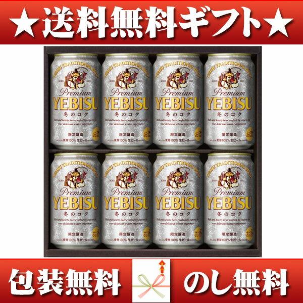 【送料無料】★サッポロ エビス 冬のコク缶セット YFS2D